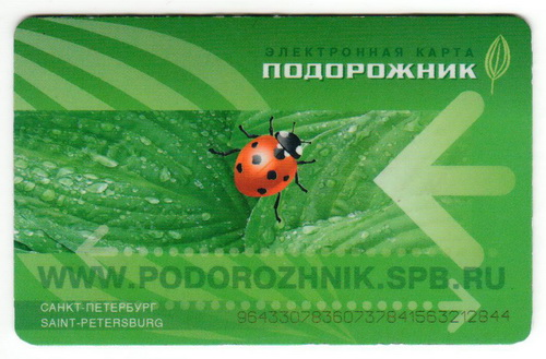 Travel card Podorozhnik