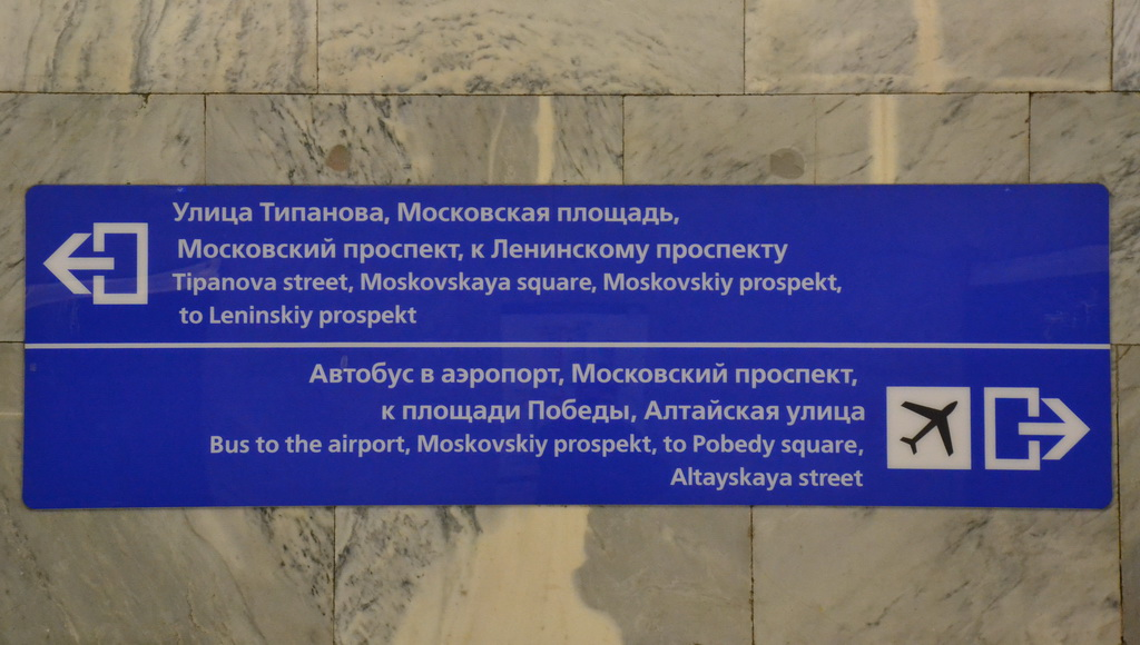 You have to choose the exit toward Tipanova street