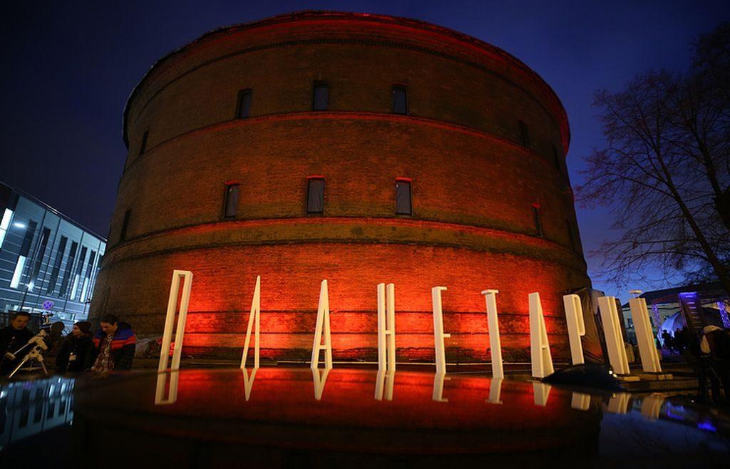 Planetarium One